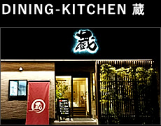 DINING-KITCHEN 蔵